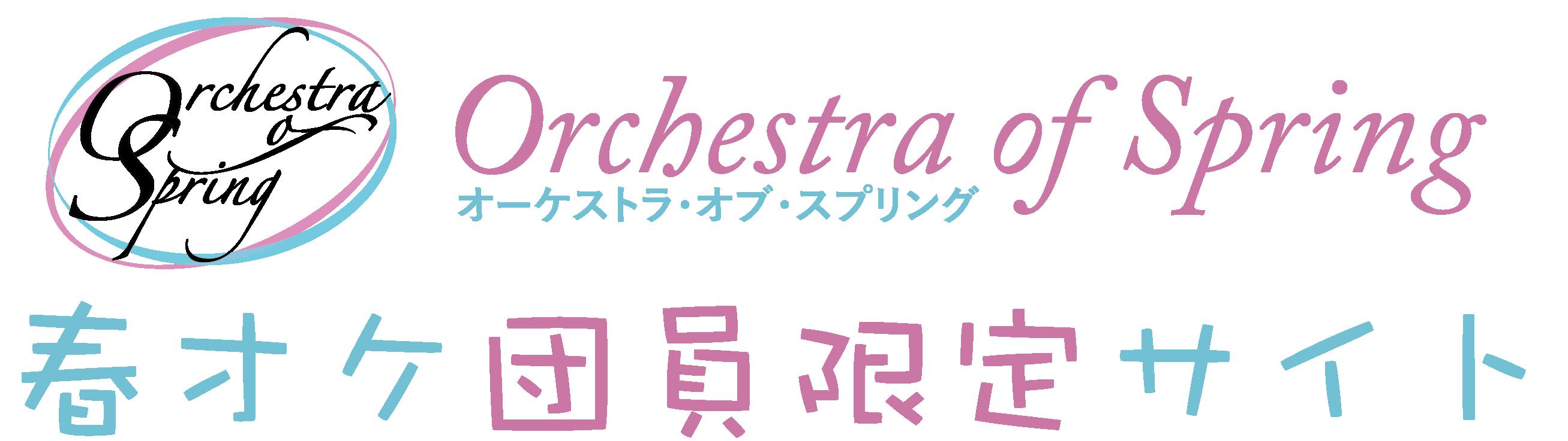 春オケ団員サイト